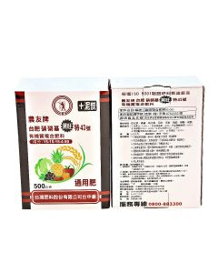 "#43 ""HeyWon"" Nitrophosphate Organic Compound Fertilizer"